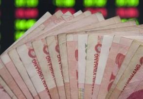恒大取消特别分红方案公司股价问题引起关注!