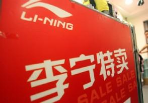 李宁港股上涨15.27%公司去年营收情况如何?