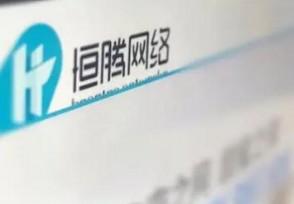 腾讯接手恒腾网络7%股权 每股价格3.20港元
