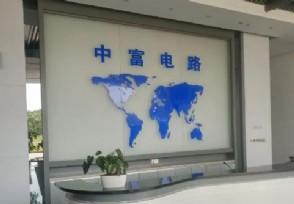 中富电路今日申购发行市盈率15.87倍