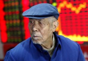 股票委托未成交是什么原因 什么时候挂单有效?
