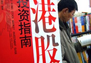 香港股票账户有哪些优势 与a股是不一样的吗?
