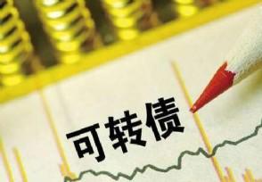 晶瑞转2今日上市 首日开盘价格预估是多少?