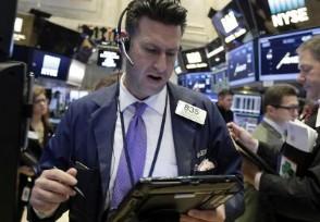 周一美股休市 欧股出现全线上涨的情况
