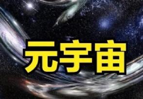 元宇宙概念股火爆 中青宝龙头概念股飙涨