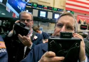 美股三大指数集体收跌 抗疫概念股涨跌不一