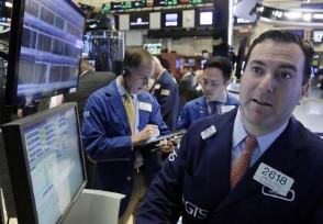 周五美股收盘主要股指全线下跌 主要情况介绍!