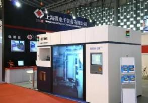 上海微电子股票代码是多少是上市公司吗?