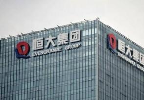 中国恒大涨17.62%今日公司股票成交额是多少