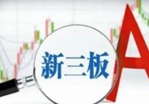 新三板股票涨跌幅限制是多少如何买卖交易