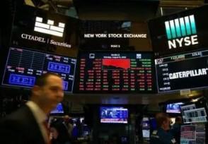 美股周一收跌 道指跌超200点报34496.06点