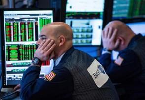 美股三大股指小幅收跌 中概股爱奇艺上涨超过2%