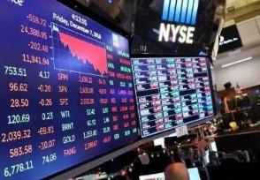 美股周五全线上涨道指较历史最高点仅低0.9%